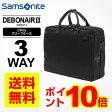 サムソナイト Samsonite 3WayDEBONAIR3 デボネア3 3Wayブリーフケース高撥水素材