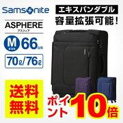 サムソナイト スーツケース アスフィア エキスパンダブルキャリーケース キャリーバッグ