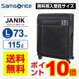 サムソナイト Samsoniteスーツケース キャリーバッグジャニック JANIK Lサイズ スピナー73cm 無料預入受託サイズ 保管カバー付 4輪 ダブルキャスター キャリーケース