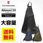 ビクトリノックス victorinox ボディバッグアルトモント3.0 Altmont 3.0 デュアルコンパートメント モノスリング大容量