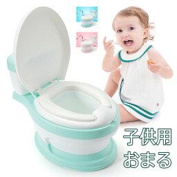 おまる 男の子 オマル 幼児 子供用トイレ 洋式 キッズ 補助便座 おまる トイレトレーナー 女の子 クッション 携帯 トイレ教習所 ベビー 掃除簡単 かわいい 可愛い ミニ便座 送料無料