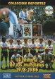 """【受注予約ARG01】ワールドカップの歴史 1978-1986 DVD """"LA HISTORIA DE LOS MUNDIALES"""""""