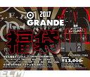 【完全限定生産】GRANDE 福袋 2017 オリジナル中綿...
