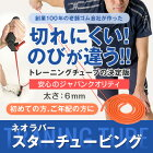 【送料無料】ネオラバースターチュービングオレンジ6mm1.5m初心者〜ご年配の方にフィットネスチューブトレーニングチューブカラーチューブ