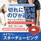 【送料無料】ネオラバースターチュービングレッド10.12mm1.5mある程度運動習慣のある方にフィットネスチューブトレーニングチューブカラーチューブ