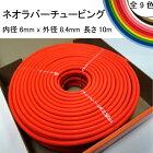 ゴムチューブゴム管ネオラバーチュービング9色から選べる!【10m】【内径6mmx外径8.4mm】【送料無料】