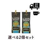 ライオンコーヒーデカフェ選べる2個セット