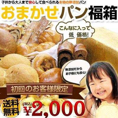 【初回のお客様限定】おまかせパン福箱(13〜15個入)