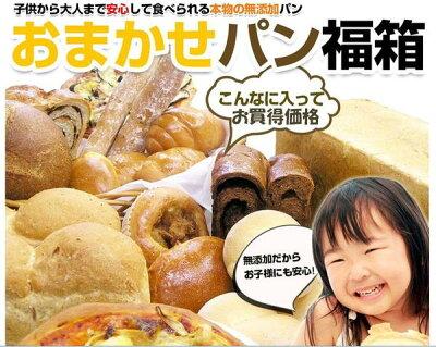 『福箱』(メロンパン、ベーグル、メロンパン、健康パン、食パン、フランスパン、ピザ・・・・福袋!!)