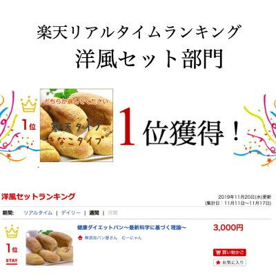 健康ダイエットパン〜最新科学に基づく理論〜