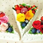 【フラワーケーキ・ピース】プリザーブドフラワーギフトとハイドロカルチャーなど観葉植物のお店ムニュムニュ【FlowerMunyuMunyu】