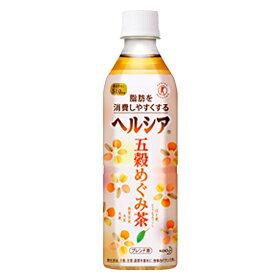 【送料無料】茶カテキンを豊富に含んでおり(540mg/1日の摂取目安量500ml当たり)、脂肪を消費...