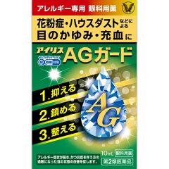 アイリスAGガード(大正製薬)