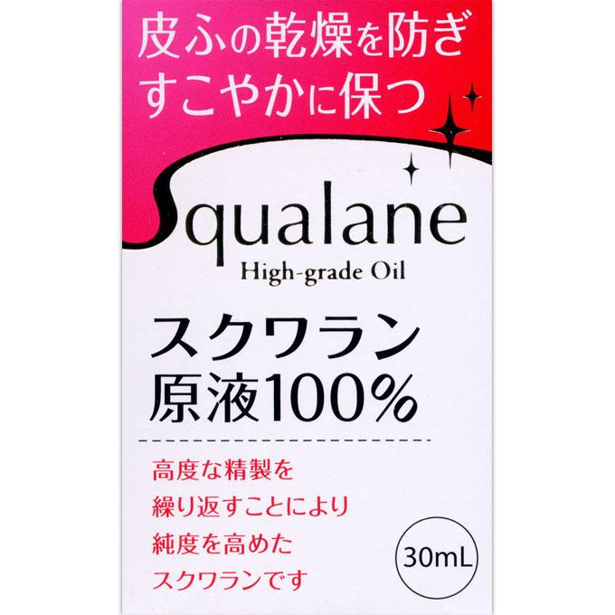 スクワランHG / 30ml / 無香料