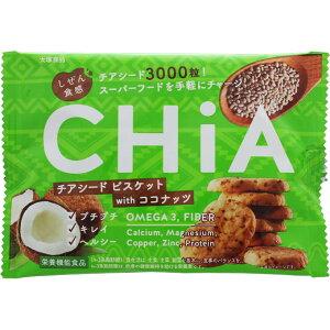 【大塚食品】しぜん食感 CHiA ココナッツ 21g 【smtb-TD】【RCP】【バランス栄…