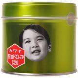 【指定第二類医薬品】 カワイ 肝油ドロップC20 200粒 【smtb-TD】 【RCP】 【…