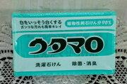 ウタマロ リサイクル