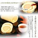 【箱なし 簡易包装】塩キャラメルロールケーキ/cool内祝/スイーツ/ロール誕生日