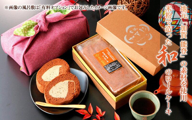 ★加賀の棒茶 ロールケーキ★