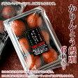【送料無料】¥2000円ポッキリランキング1位かりんとう饅頭 6個入り選べる3パックセットぽっきり/訳あり/箱なし簡易包装菓子/スイーツ/デザート/誕生日