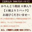 【送料無料】¥3000円ポッキリランキング1位かりんとう饅頭 6個入り選べる5パックセットぽっきり訳あり/箱なし簡易包装菓子/スイーツ/デザート/誕生日