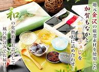 【風呂敷付き】加賀のジュレ4個と加賀もなか3個のセット
