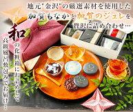 【高級風呂敷付き】加賀のジュレ8個と加賀もなか4個のセット