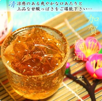 加賀の梅酒ジュレ 8個地元の加賀梅酒を使用ぷるぷるの食感ほんのり梅酒の爽やかな味わい…【あ...