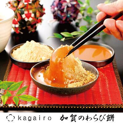 敬老の日 スイーツ お箸で食べるわらび餅♪加賀のわらび餅 6個 cool わらびもち