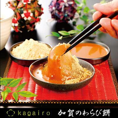 敬老の日 スイーツ お箸で食べるわらび餅♪加賀のわらび餅 4個 cool わらびもち