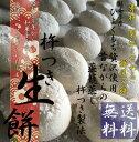 送料無料 熊本県産ひよくもち使用 無添加 安心 白餅10個入...