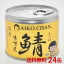 サバ缶 伊藤食品 あいこちゃん鯖 味噌煮 190g(24缶入