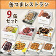 【送料無料】K&K 国分 缶詰 缶つまレストランセット 9缶(1ケース)