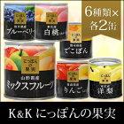 【送料無料】K&Kにっぽんの果実12缶セット