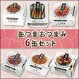 【送料無料】K&K 国分 缶詰 缶つま おつまみセット 6缶(1ケース)
