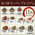 【送料無料】K&K 国分 缶詰 缶つまスーパープレミアムセット 11缶(1ケース)