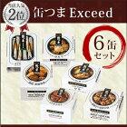 【送料無料】K&K国分缶詰缶つまExceedセット6缶(1ケース)