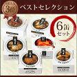 【送料無料】K&K 国分 缶詰 缶つま ベストセレクションセット 6缶(1ケース)