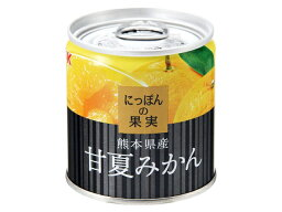K&K にっぽんの果実 熊本県産 甘夏みかん 185g缶【 防災 非常食 備蓄】
