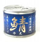 伊藤食品美味しい鯖水煮食塩不使用190g(24缶入×1ケース)