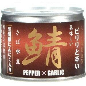 伊藤食品 美味しい鯖 水煮 黒胡椒・にんにく入り 190g(24缶入×1ケース)