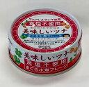 【送料無料】伊藤食品美味しいツナ水煮食塩不使用70g(24缶入×1ケース) ツナ缶 缶詰 水煮 おいしい