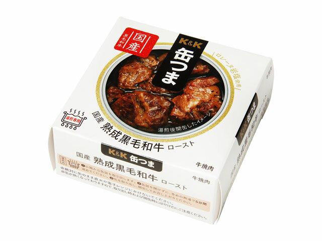 K&K(ケーアンドケー)『缶つま 国産 熟成黒毛和牛ロースト』