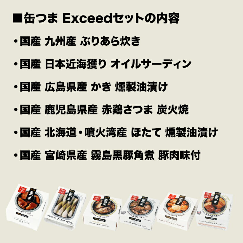 K&K 国分 缶詰 缶つま Exceed セット 6缶(1ケース)【内祝 出産内祝 誕生日プレゼント 母の日 父の日】