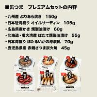 缶つまプレミアムギフトセットぶりあら炊きオイルサーディンかきほたてほたるいか赤鶏
