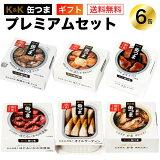 【送料無料】K&K 国分 缶詰 缶つまプレミアムギフトセット 6缶(1ケース)【内祝 出産内祝 誕生日プレゼント お中元 ギフト】
