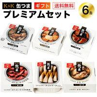 【送料無料】K&K国分缶詰缶つまギフトセット6缶(1ケース)お中元父の日内祝