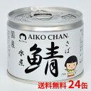 【送料無料】伊藤食品美味しい鯖水煮190g(24缶入×1ケース)