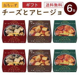缶ちぃず チーズとアヒージョ 6缶セット