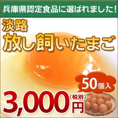 【産地直送】淡路 放し飼いたまご 50個入【冷蔵】